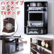 テレビ台 ハイタイプ〜TVボードハイタイプ TV台 TVラック