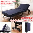 折りたたみベッド シングル 低反発電動リクライニング〜低反発マットレスシングル