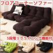 フロアコーナーソファー 5段階リクライニング機能付〜リクライニングソファ