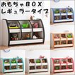 おもちゃ箱 おもちゃ収納 レギュラータイプ完成品〜おもちゃ箱 おもちゃ収納
