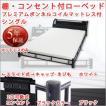 ローベッド シングル(棚・コンセント・ボンネルコイルマットレス付)〜スチールフロアベッド