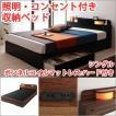 収納ベッド シングル 照明・コンセント付きベッド ボンネルコイルマットレス付き/シングル〜ベッドシングル