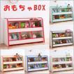 おもちゃ 収納 おもちゃ箱(完成品)〜おもちゃBOX 収納ラック