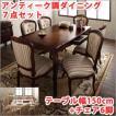 ダイニングテーブルセット 7点セット(テーブル幅150cm+チェア×6)
