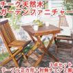 チーク天然木ガーデンファニチャー 3点セット 正方形テーブル+肘無チェア2脚