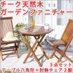 チーク天然木ガーデンファニチャー 3点セット 八角形テーブル+肘無チェア2脚