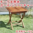 チーク天然木ガーデンファニチャー 正方形テーブル