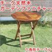 チーク天然木ガーデンファニチャー 八角形テーブル