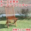 ガーデンチェア 木製 ガーデンテーブル おしゃれ 肘無しチェア2脚組