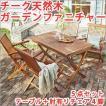 チーク天然木ガーデンファニチャー 5点セット テーブル+肘有チェア4脚