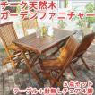 チーク天然木ガーデンファニチャー 5点セット テーブル+肘無チェア4脚