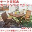 チーク天然木ガーデンファニチャー 4点セット テーブル+肘有チェア2脚+ベンチ