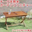 チーク天然木ガーデンファニチャー テーブル幅120cm単品