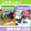 スチームバギューム サイクロンクリーナー ●送料無料●〜サイクロン掃除機、スチームクリーナー、スチーム掃除機