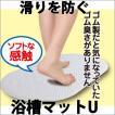 滑りを防ぐ浴槽マットU〜バスグッズ すべり防止マット 滑り止めマット