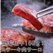 黒毛和牛 ステーキ肉 2枚