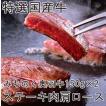 特選国産牛 みちのく奥羽牛 ステーキ肉 2枚