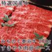 特選国産牛 みちのく奥羽牛 すきやき肉 ポイント消化