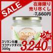 <賞味期限間近>COCOMY Premium ココナッツオイル・プレミアム エキストラバージンココナッツオイル (2個セット)