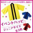 ハッピ イベントハッピ (ジュニアサイズ) 帯付き 男女兼用 無地 お祭りウェア カラーハッピ 販促 D0001-0019