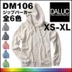 DALUC(ダルク) パーカー 男女兼用 無地 オーセンティックトライブレンドジップパーカー DM106