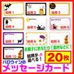 ハロウィン メッセージカード 20枚 ハロウィングッズ 選べる絵柄 全10種
