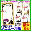 ハロウィン メニュー用紙 縦大 5枚 ハロウィングッズ 手書き 印刷用 Halloween 選べるデザイン5種