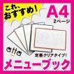 メニューブック クリアタイプ A4(2ページ) LTA-42