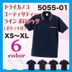 5.3オンス ドライカノコ ユーティリティー ライン ポロシャツ (ポケット付) 5055-01 男女兼用 無地 XS〜XL