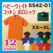 7.6オンス ヘビーウェイト コットン ポロシャツ 5542-01 男女兼用 無地 XS〜XL