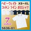 7.6オンス ヘビーウェイト コットン ライン ポロシャツ 5636-01 男女兼用 無地 XS〜XL
