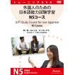 外国人のための日本語能力試験学習 N5コース 第1課