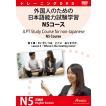 外国人のための日本語能力試験学習 N5コース 第3課