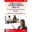 外国人のための日本語能力試験学習 N5コース 第4課