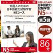 外国人のための日本語能力試験学習 N5コース 第5課