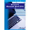 誰でもわかるMicrosoft Word 2016 上巻  演習ファイル付