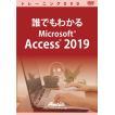 誰でもわかる Microsoft Access 2019 上巻 演習ファイル付