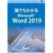 誰でもわかるMicrosoft Word 2019 上巻  演習ファイル付