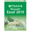 誰でもわかる Microsoft Excel2019 上巻 演習ファイル付
