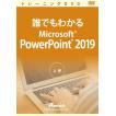 誰でもわかる Microsoft PowerPoint 2019上巻 演習ファイル付