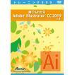 誰でもわかる Adobe Illustrator CC 2019 上巻 演習ファイル付