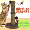 爪とぎ 猫 爪とぎタワー ネコ 猫用品 静音 DIY ポール キャットタワー おもちゃ ボール 素材 しつけ ひっかく 引っかき ねこ バリバリタワー