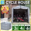 自転車 置き場 収納 物置 DIY 屋根 サイクルハウス サ...