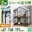 温室 ビニールハウス 家庭用 小型 2段 巻き上げ式 温...