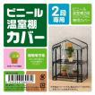 ビニールハウス 替えカバー 家庭用 2段 巻き上げ式 カバー フラワーラック 温室フラワーラック 屋外 植木鉢 植物 花 家庭菜園 OST2-CV2G