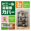 ビニールハウス フラワーラック 替えカバー 家庭用 3段 巻き上げ式 カバー 温室フラワーラック 屋外 植木鉢 植物 花 家庭菜園 OST2-CV3G