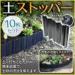 花壇 土ストッパー 10枚 ガーデニング 連結 庭 おしゃれ ガーデンフェンス DIY 軽量 仕切り 囲い 土留め 根留め 家庭菜園 ADP-210