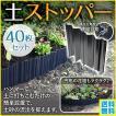 土ストッパー 40枚 花壇 おしゃれ ガーデニング 庭 連結 仕切り ガーデンフェンス DIY 軽量 囲い 家庭菜園 土留め 根留め ADP-240