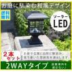 ガーデンライト おしゃれ 和風 ソーラー充電 庭 LED ...
