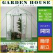 温室 ビニールハウス 大型 観葉植物 巻き上げ式 家庭...